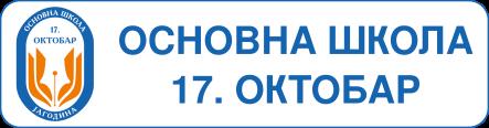 ОШ 17. октобар - Јагодина