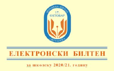 "Још један ""ЕЛЕКТРОНСКИ БИЛТЕН"" наше школе"