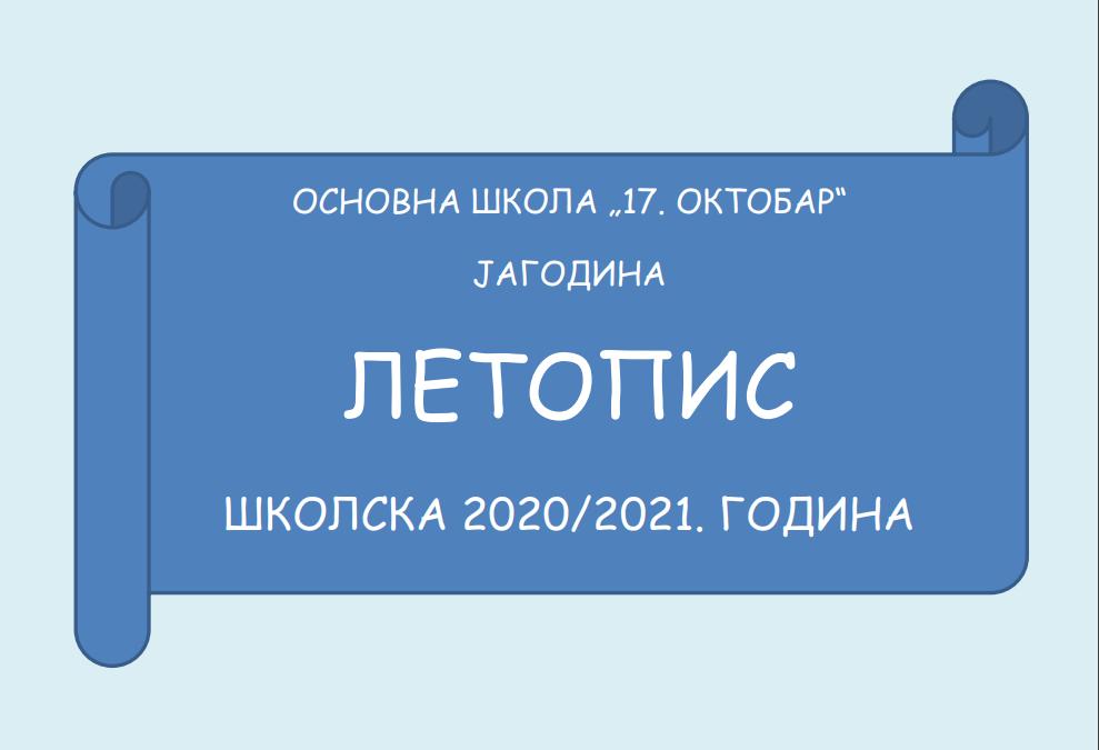 Летопис школе за 2020/21. год